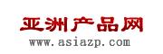 亚洲产品网 产品项目技术设备机械平台