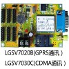 LED显示屏CDMA控制卡
