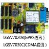 GPRS无线控制