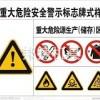 安全警示标志牌