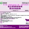混合型饲料添加剂紫苏籽提取物—C型肉牛专用紫优素1号
