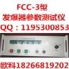 fcc3发爆器参数测试器