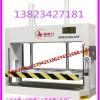 MH3248液压式木工冷压机