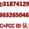 IC认证NCC认证