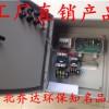 除尘器脉冲控制柜