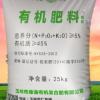绿涛生态有机肥