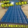 平改坡合成树脂瓦 隔热隔音塑料瓦